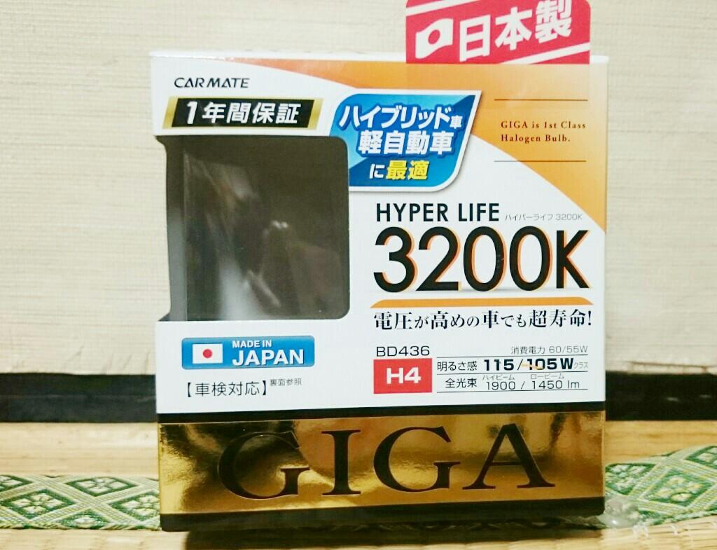 CAR MATE / カーメイト GIGA  ハイパーライフ 3200k   H4