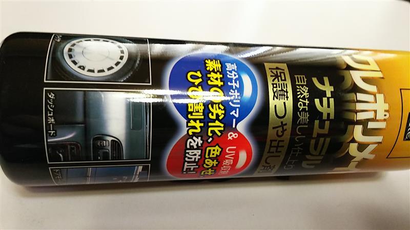 KURE / 呉工業 クレポリメイト ナチュラル