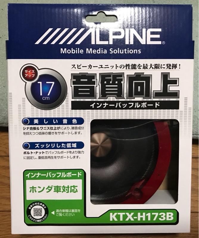 ALPINE KTX-H173B