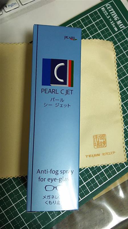 株式会社パール PEARL C JET メガネレンズくもり止め