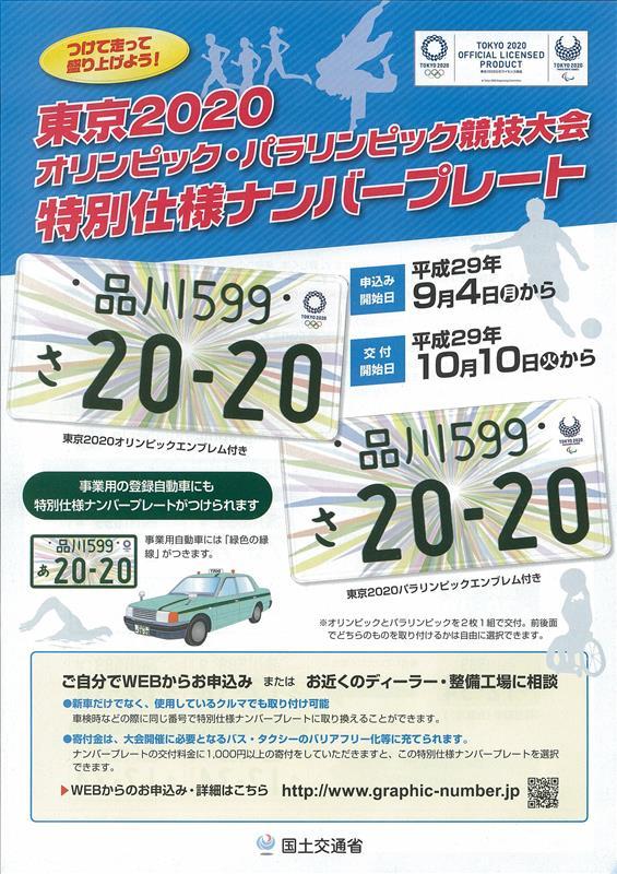 国土交通省 東京2020オリンピック・パラリンピック競技大会特別仕様ナンバープレート