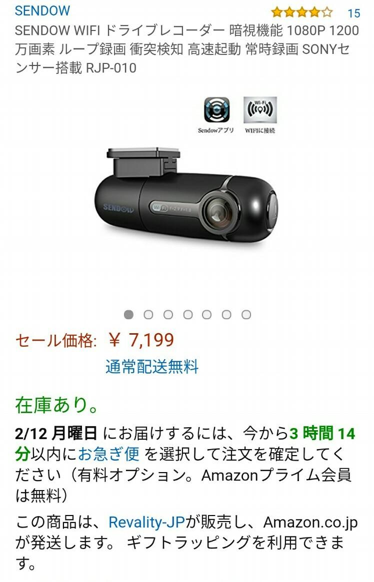 SENDOW WIFI ドライブレコーダー RJP-010