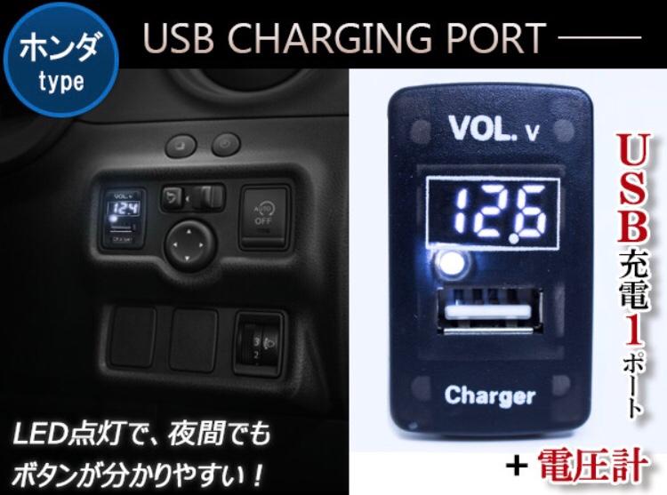 不明 ホンダ車汎用 電圧計&USB