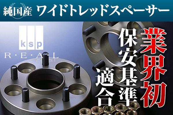 KSP engineering REAL REAL LEXUS・TOYOTA用 Wide Tread Spaacer 20mm 114.3-5H KS-5220