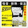 REIZ TRADING VELENO 保温断熱吸音シート