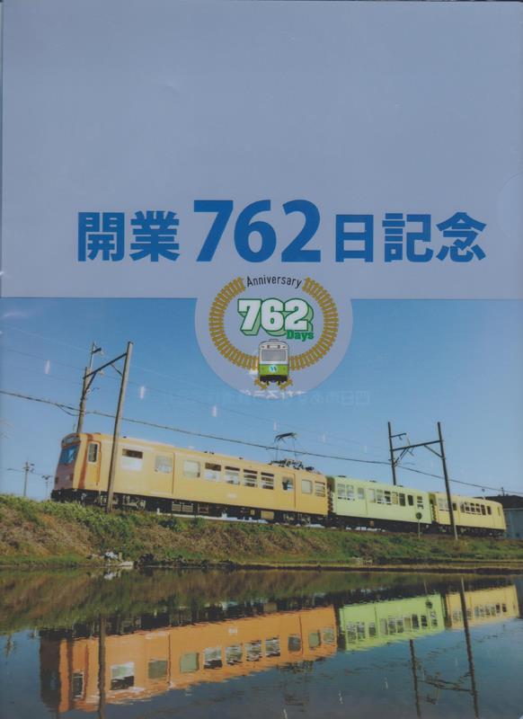 四日市あすなろう鉄道 開業762日記念 クリアファイル(表)