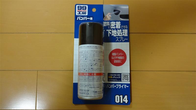 SOFT99 99工房 バンパープライマー