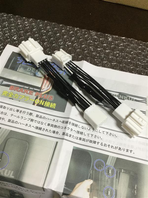 DENKUL 専用ブレーキプラスキット 4灯化 全灯化