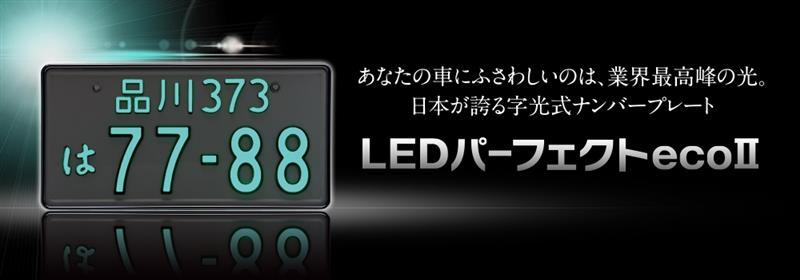 井上工業 [字光式ナンバー]LEDパーフェクトecoⅡ
