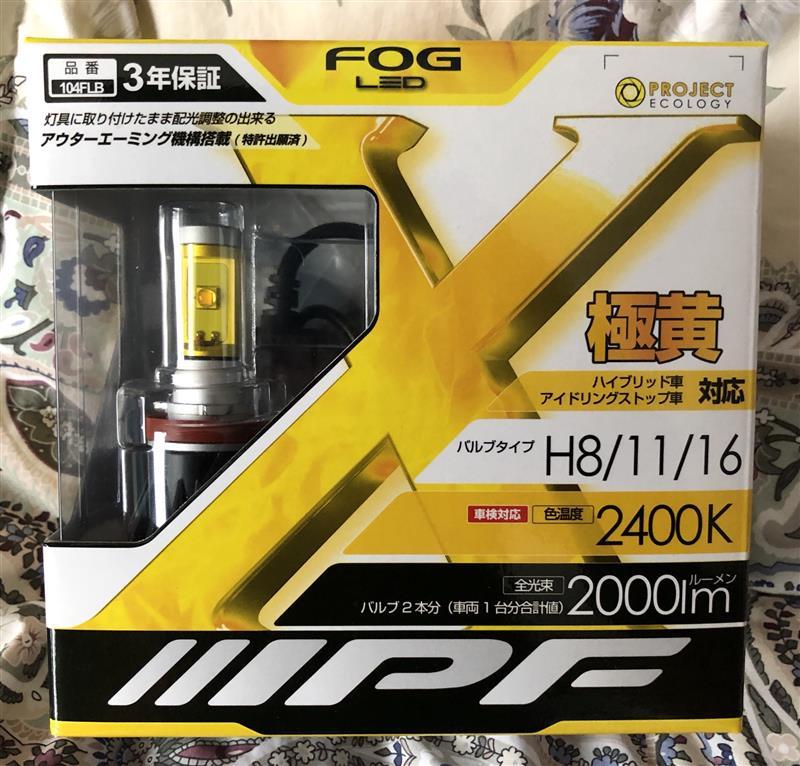 IPF LEDフォグバルブ 104FLB H8/11/16 2400K