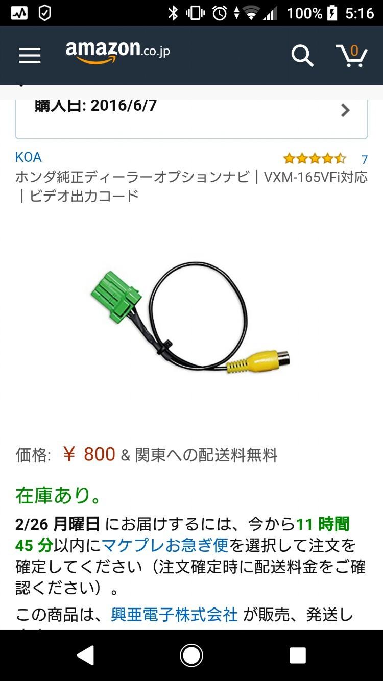 KOA 純正ナビ用ビデオ出力コード