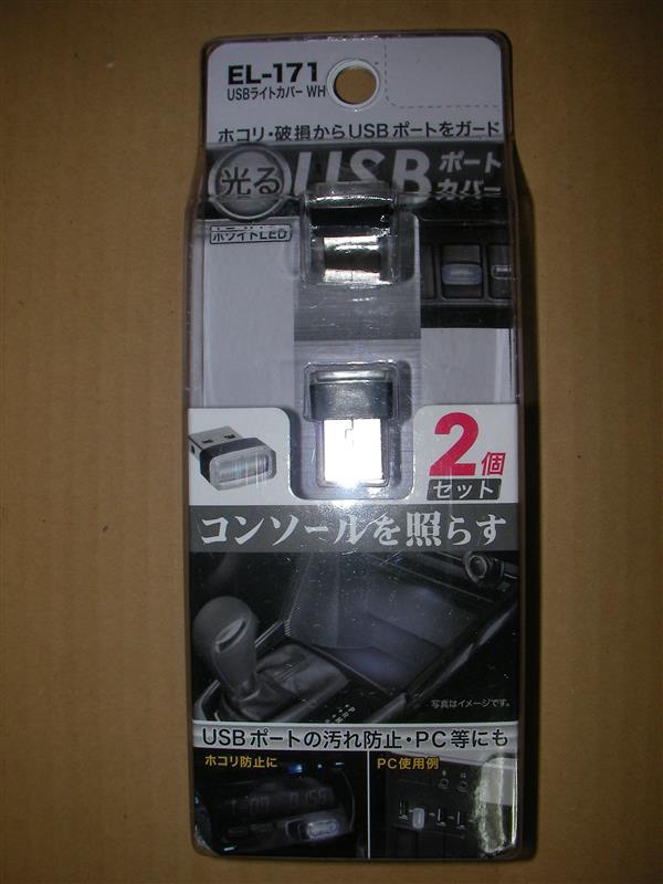 星光産業 USBイルミカバー ホワイトLED EL-171