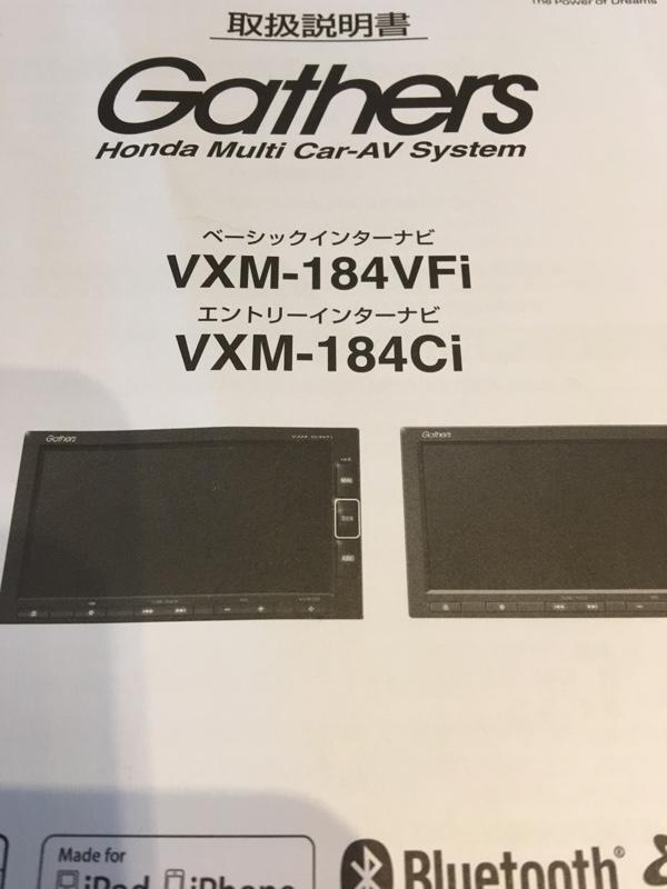 ホンダ(純正) gathers vxm184VFI