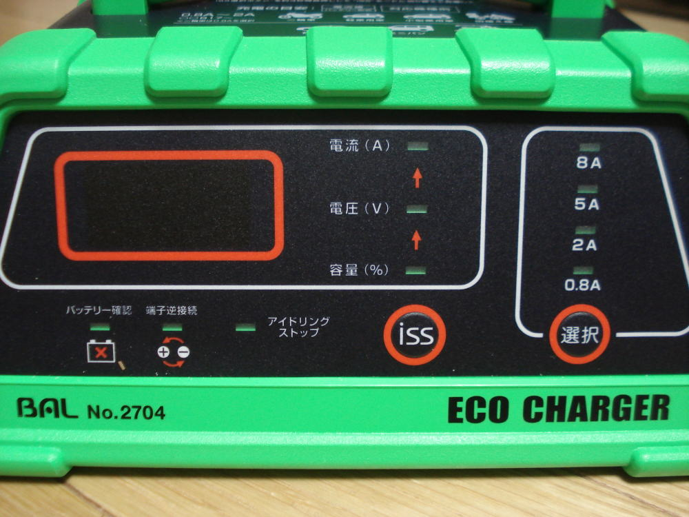 BAL / 大橋産業 No.2704 12Vバッテリー専用充電器 ECO CHARGER