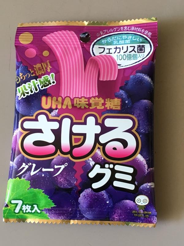 味覚糖株式会社 さけるグレープグミ