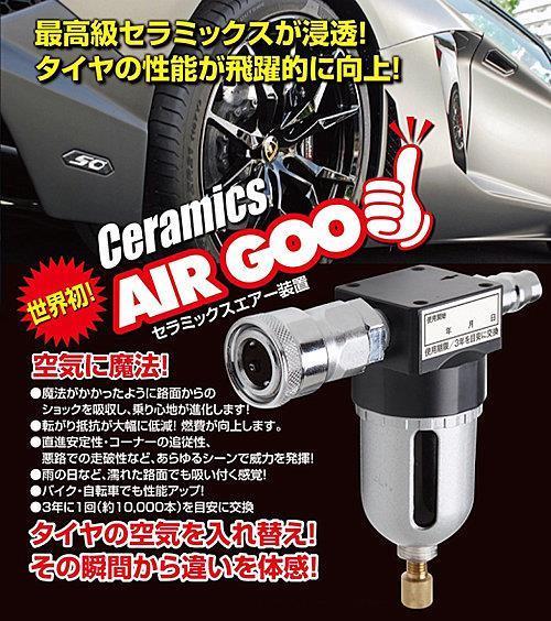 AIRGOO(セラミックスエアー) 空気添加剤:「AIRGOO(セラミックスエアー)」