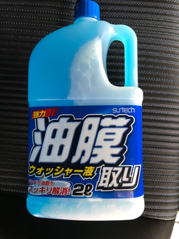 SUNTECH 油膜取りウォッシャー液