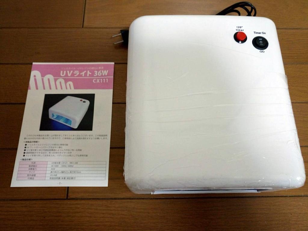 リュミエラ 【CX111】36W UVライト ハイパワー タイマー付き
