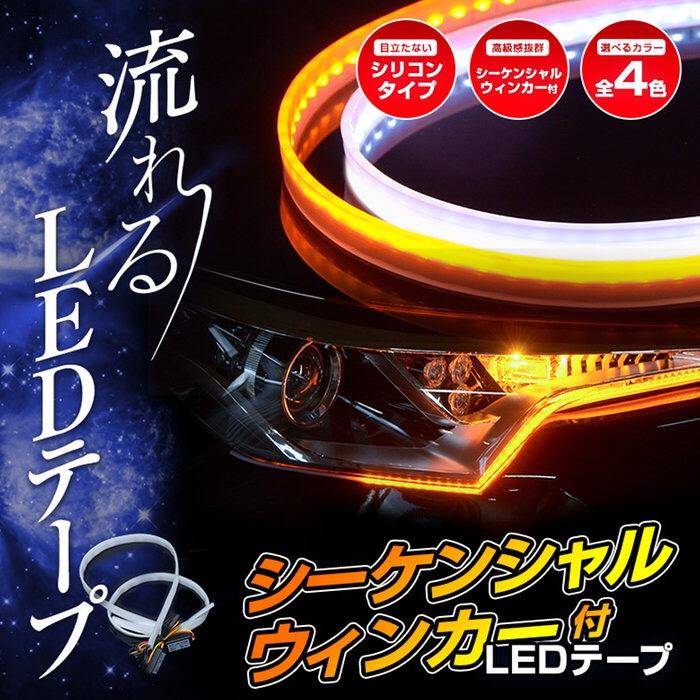 シェアスタイル LEDテープ