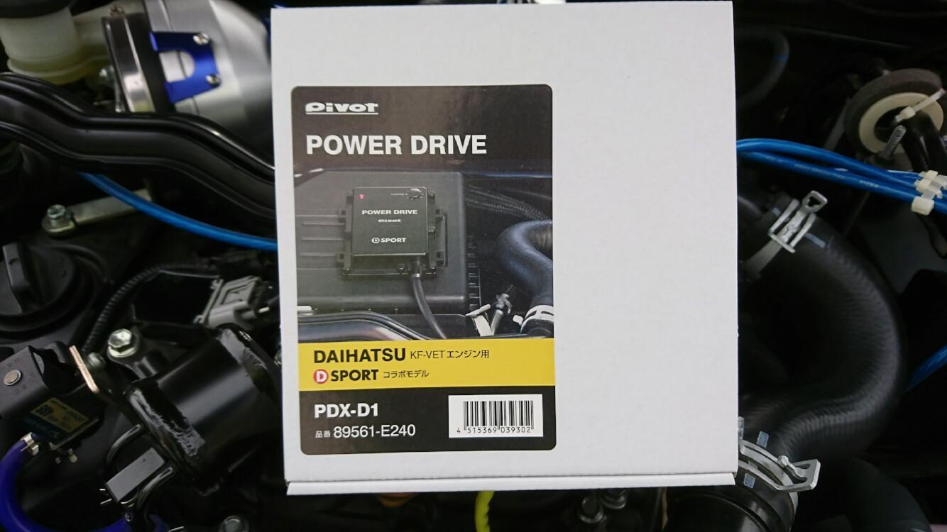 D-SPORT PIVOT パワードライブ PDX-D1