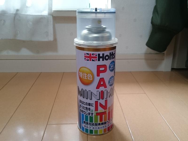 Holts / 武蔵ホルト MINI MIX