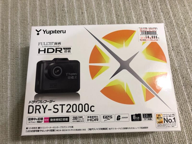 YUPITERU DRY-ST2000c