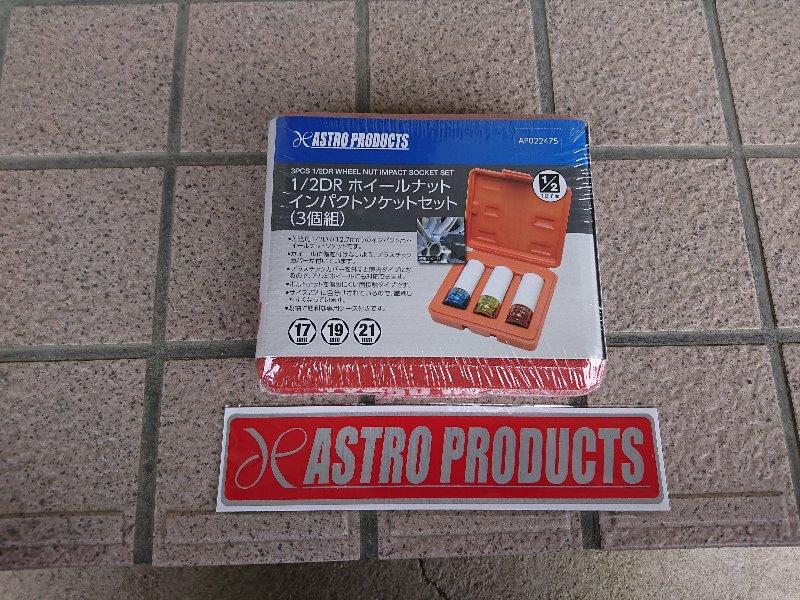 ASTRO PRODUCTS AP1/2DRホイールナット インパクトソケット3個セット