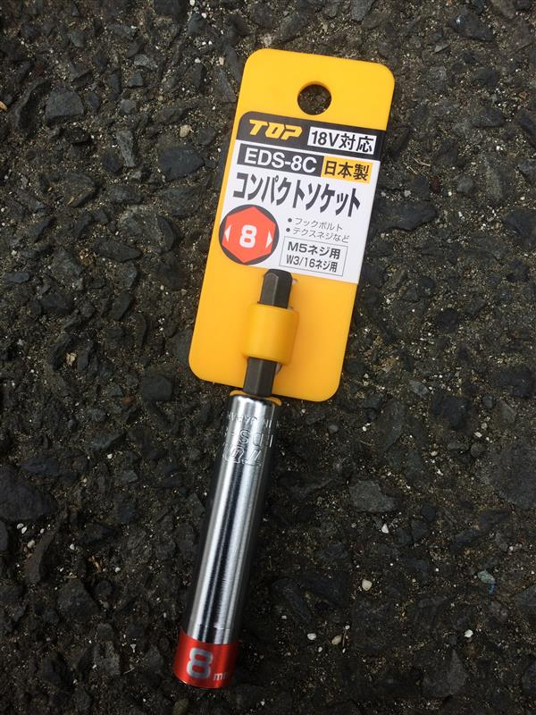 ホームセンター コンパクトソケット(8mm)