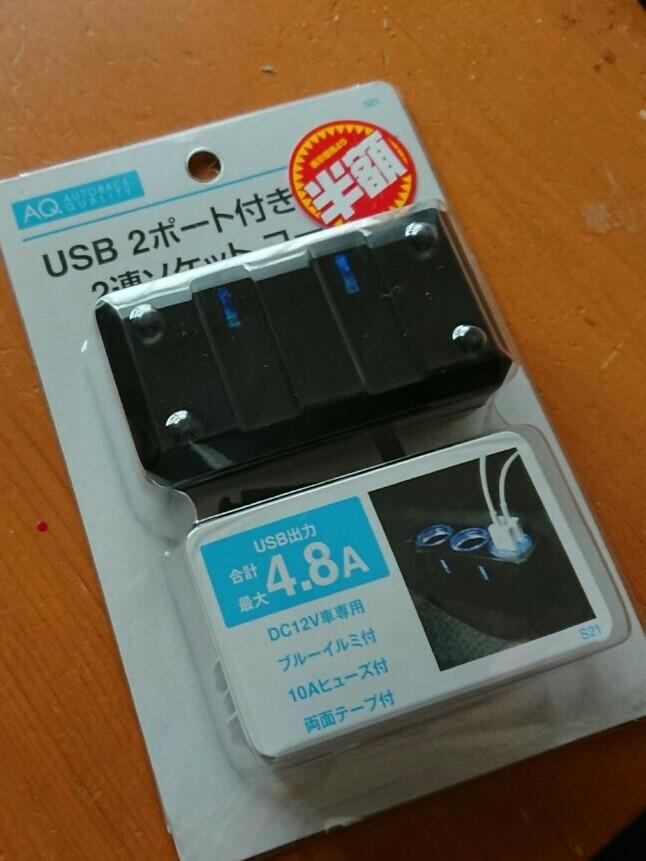 AUTOBACS USB+2連ソケット