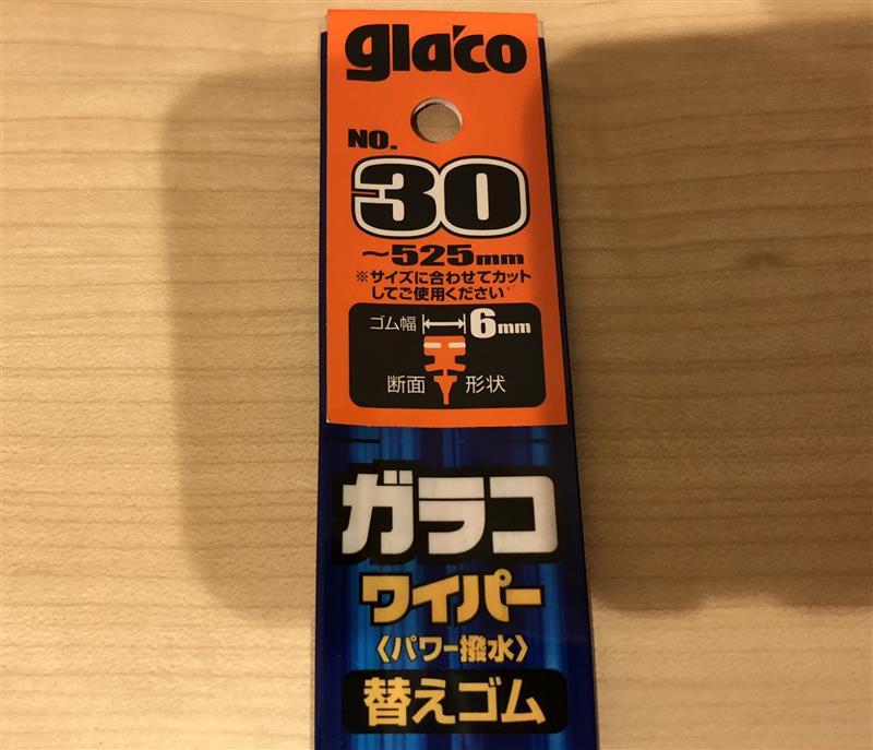 SOFT99 glaco ガラコワイパー パワー撥水 替えゴム