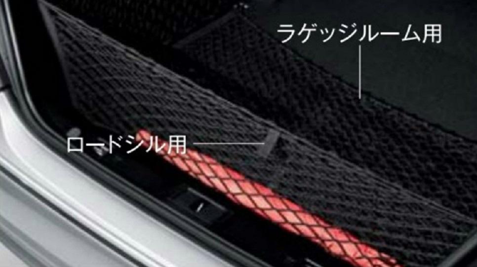 Mercedes-Benz  純正アクセサリー ラゲッジネット ロードシル用