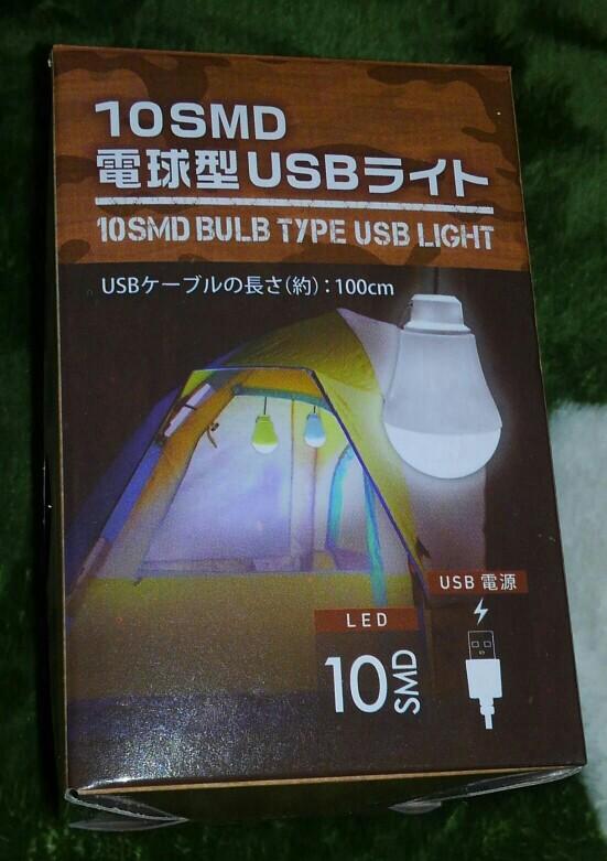 グリーンオーブメント 10SMD 電球型USB ライト
