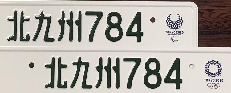 軽自動車検査協会 東京2020オリンピックパラリンピック競技大会特別仕様ナンバープレート