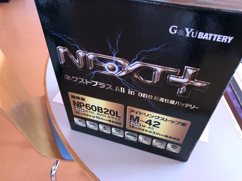 G&Yu Battery / NAKANO NP60B20L M-42