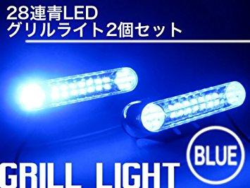 YCL デイライト28連LEDブルー