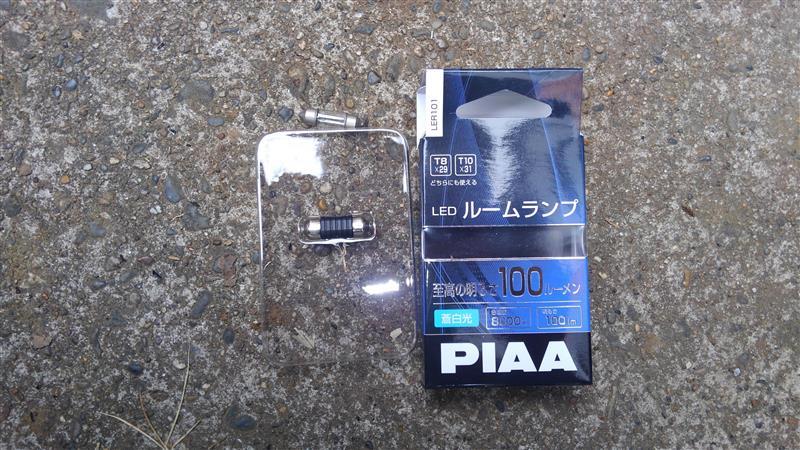 PIAA LED ルームランプバルブ