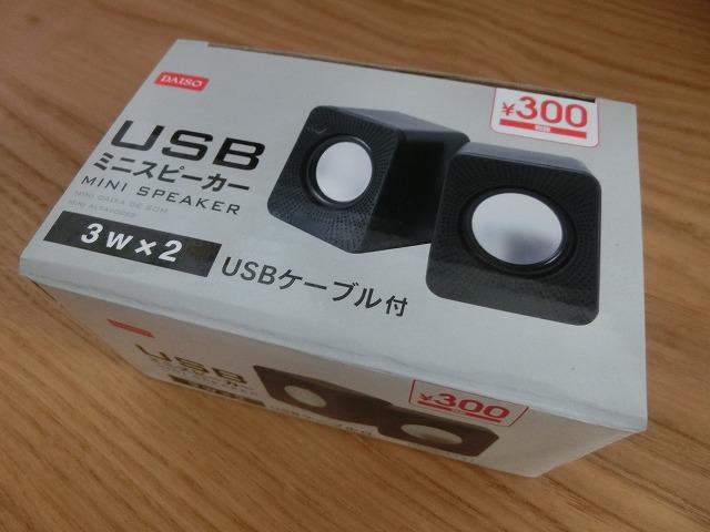 ダイソー USBスピーカー