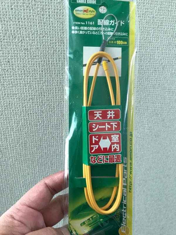 エーモン 配線ガイド / 1161