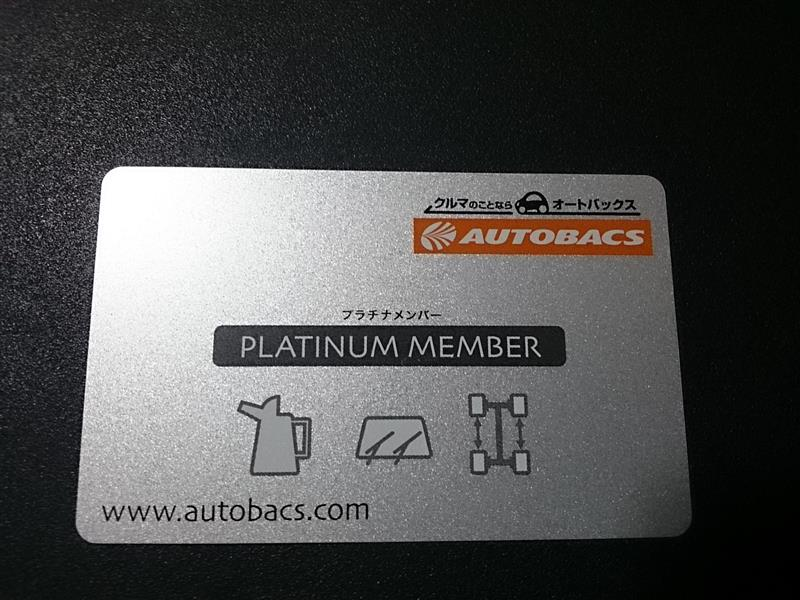 AUTOBACS プラチナ会員カード