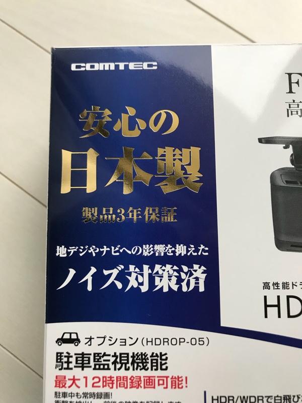 COMTEC HDR-351H