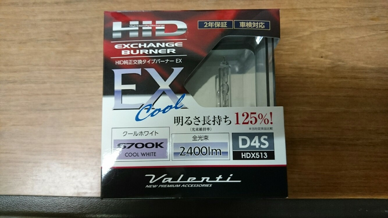 Valenti HID EXCHANGE BURNER(純正交換タイプ) 6000K D4S/D4R
