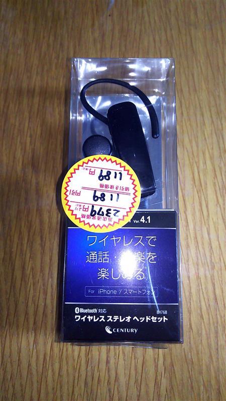 センチュリー BH76Bワイヤレスステレオヘッドセット