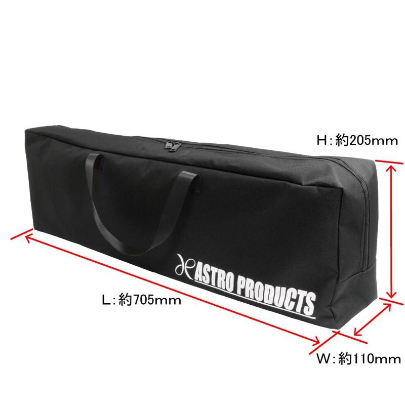 ASTRO PRODUCTS AP プラスチックラダーレール用収納バッグ