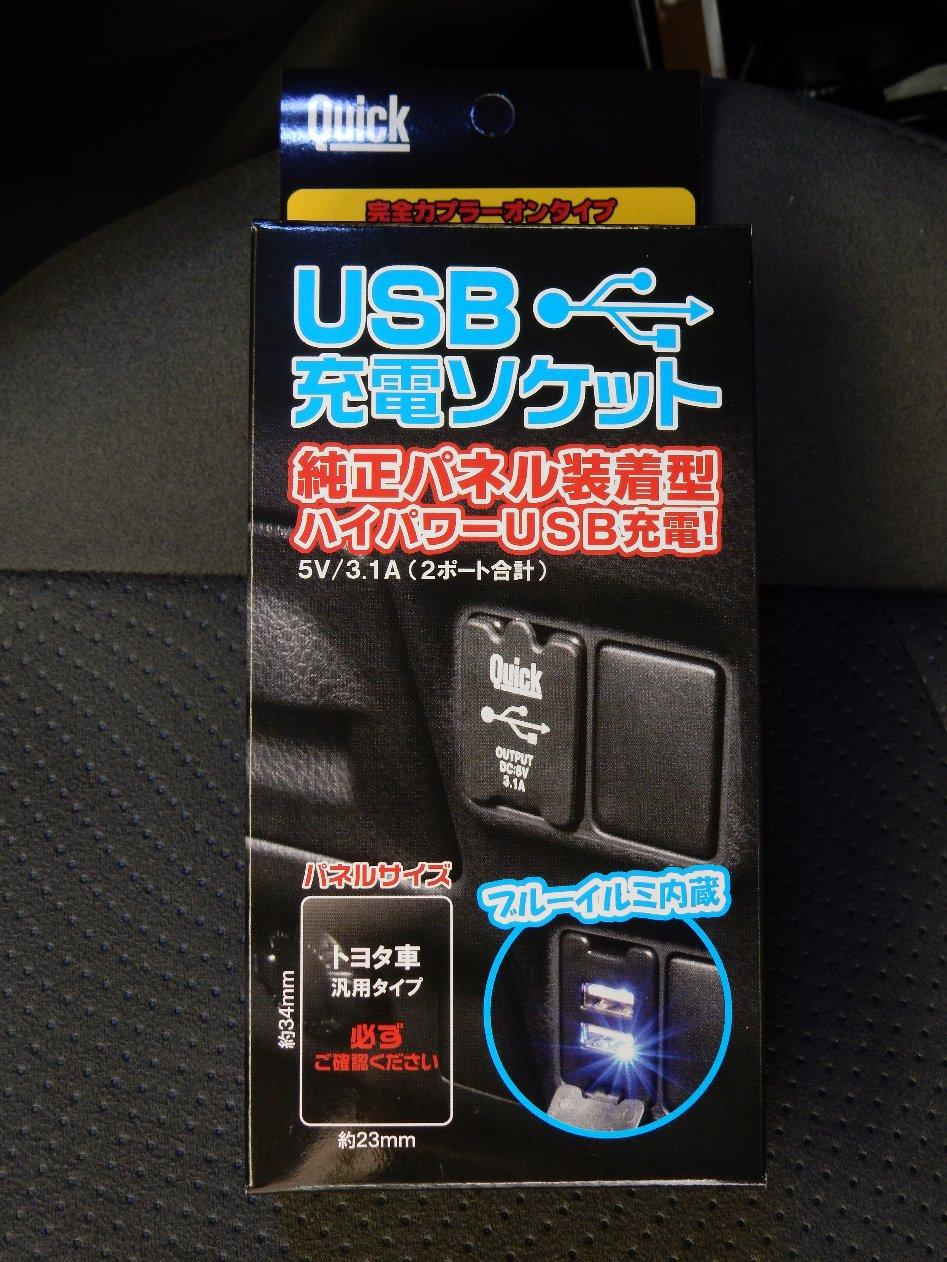 Quick(クイック) USB充電ソケット