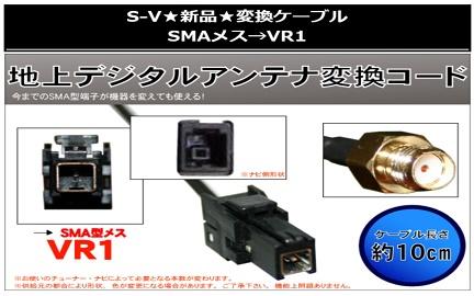 ノーブランド SMA VR1 変換 ケーブル