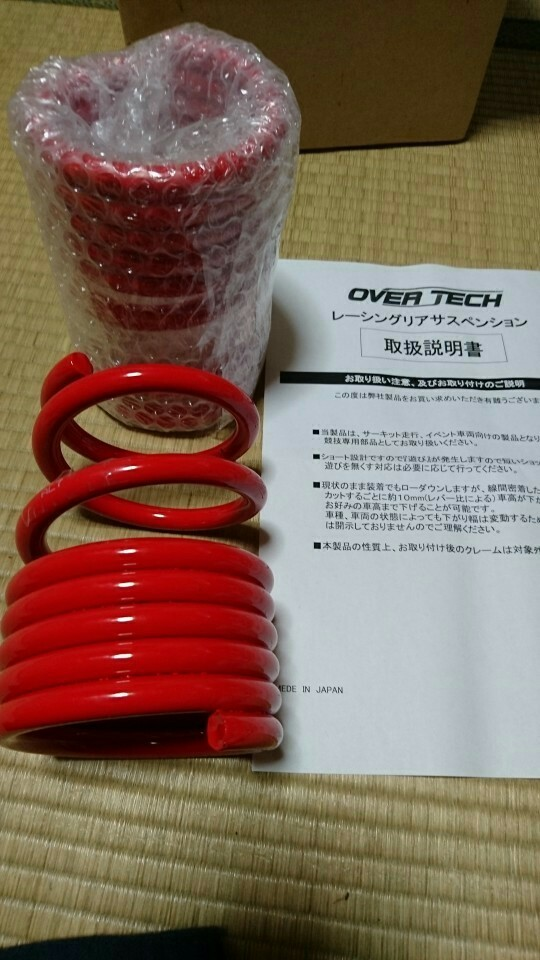 OVER TECH レーシング リア サスペンション 150㎜ 7
