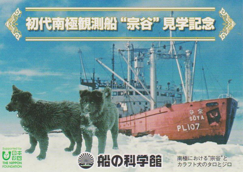 """船の科学館 「初代南極観測船""""宗谷""""見学記念」カード (表)"""