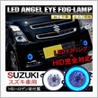 エムアール企画 LED ANGEL EYE FOG-LAMP