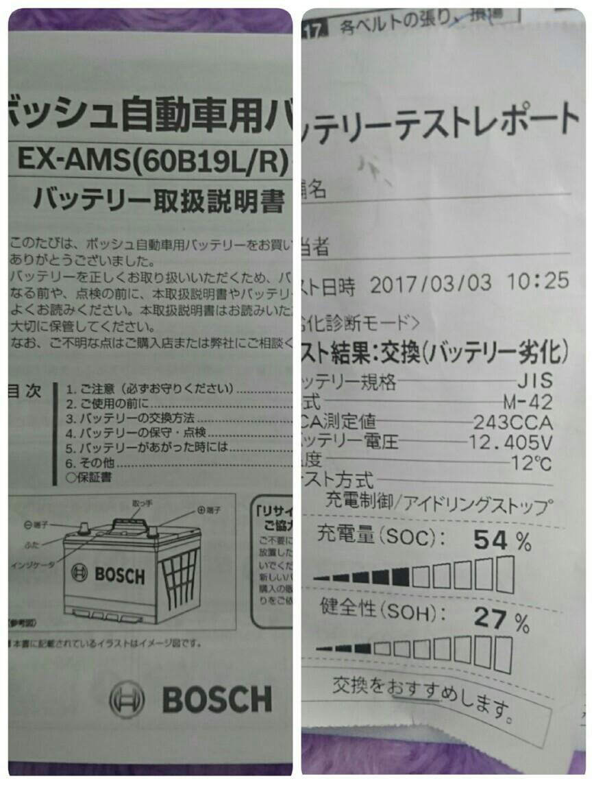 BOSCH EX-AMS(60B19L/R)・EX-EFB
