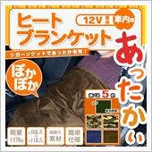 シェアスタイル 三菱 デリカD:5 対応 電気毛布 ヒートブランケット